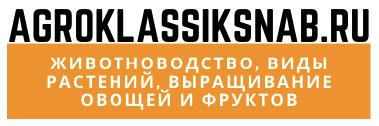 AgroKlassikSnab.ru